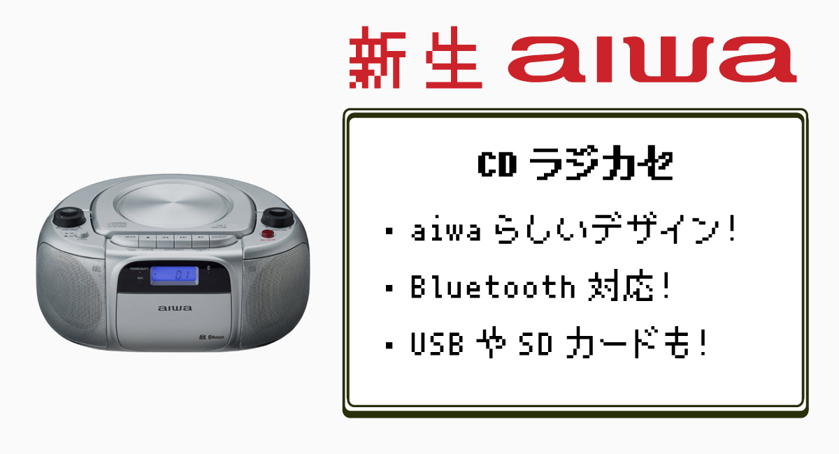 新生aiwaその3—CDラジカセ