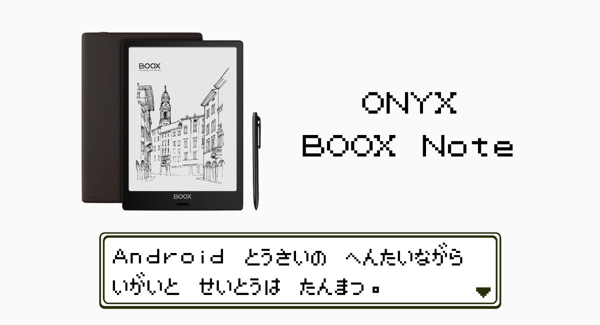 ONYX『BOOX Note』