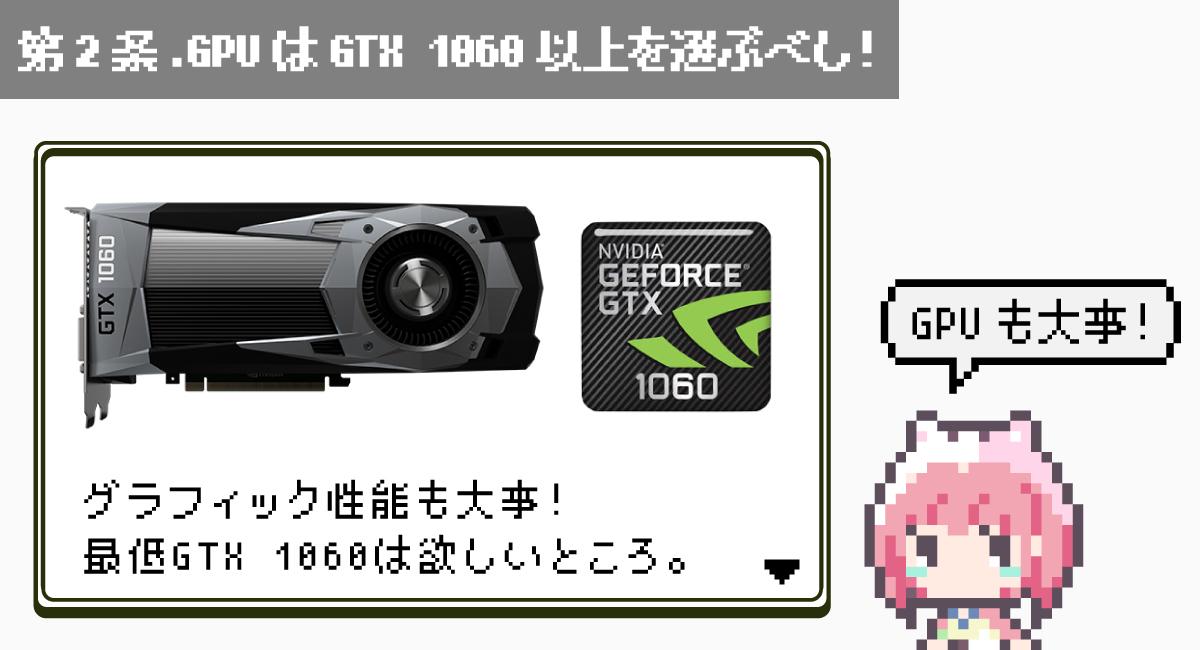 第2条.GPUはGTX 1060以上を選ぶべし!