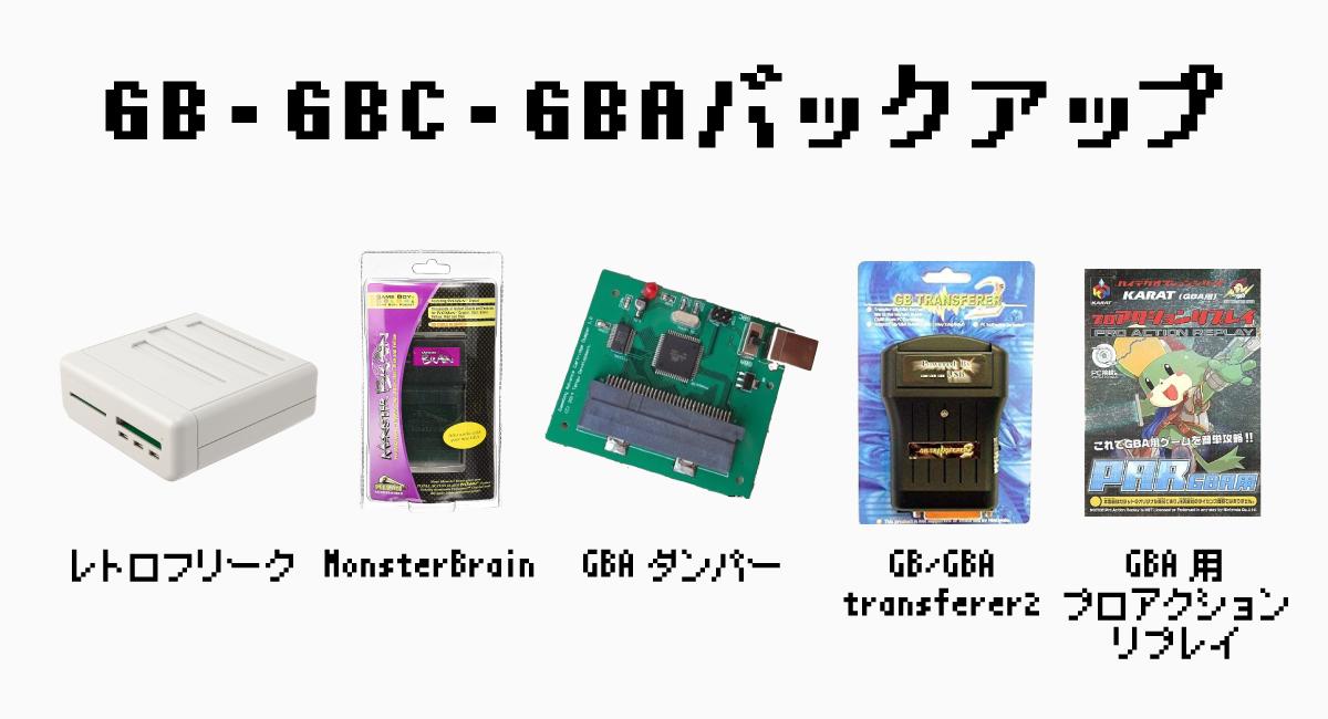 GB・GBC・GBAのセーブデータバックアップ方法