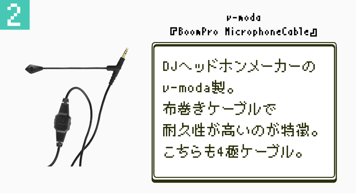 2.v-moda『BoomPro MicrophoneCable』