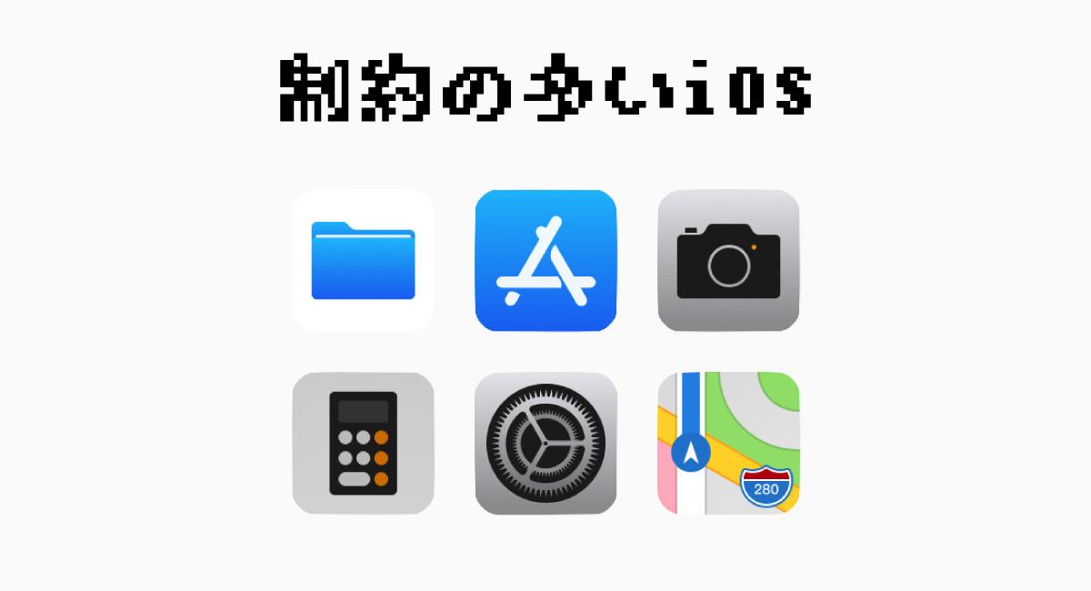iOSはホーム画面に制約が多い