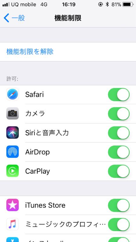 iOSの『機能制限』を使えば、アプリの非表示が可能。