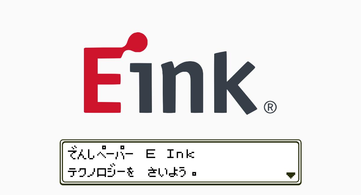 電子ペーパー技術『E Ink』搭載で低消費電力