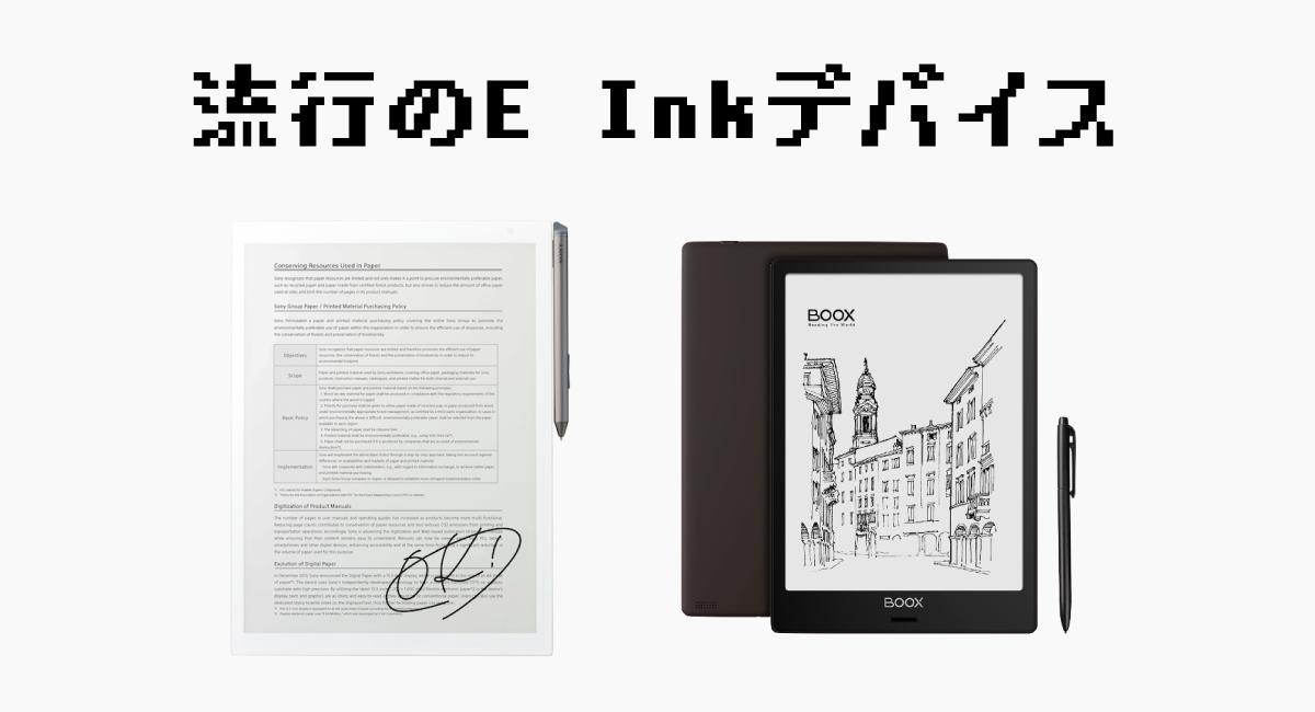 流行のE Inkデバイス