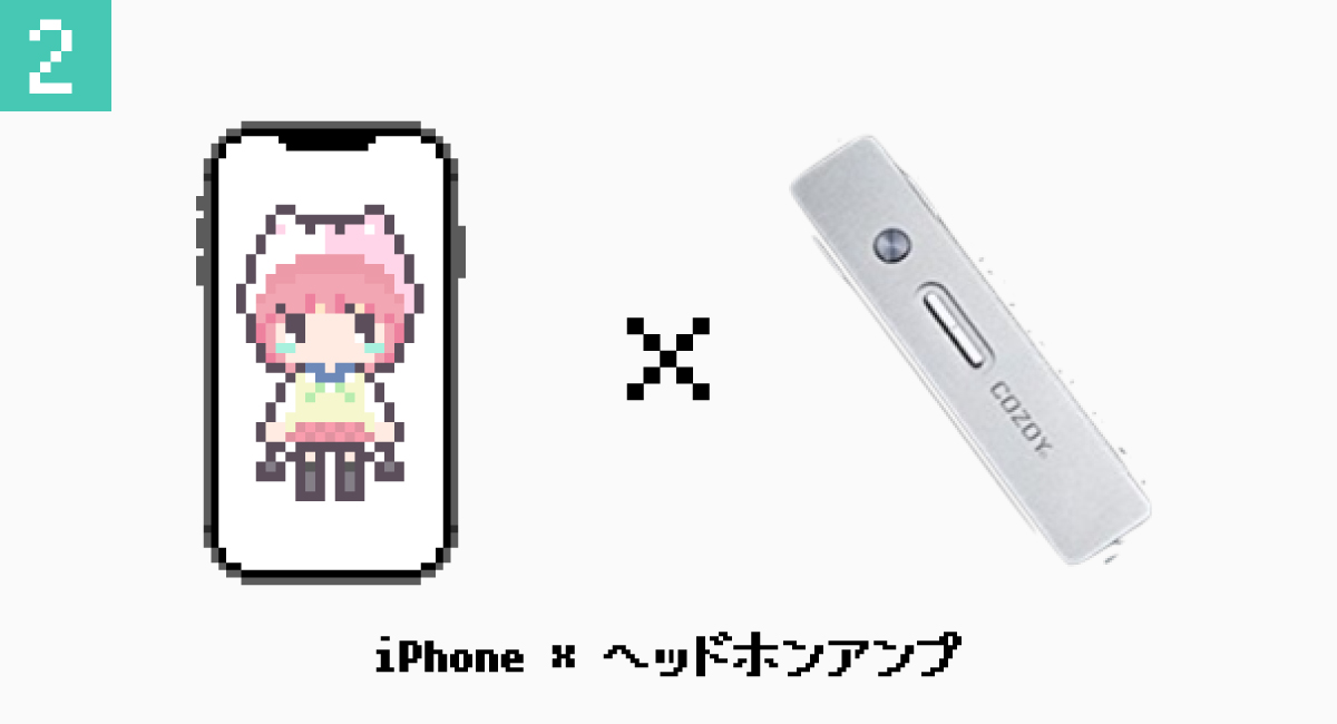 2.iPhone × ヘッドホンアンプ