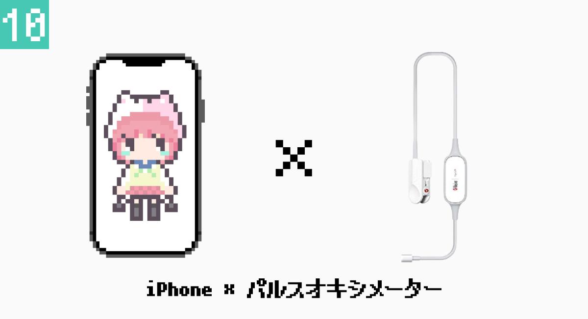 10.iPhone × パルスオキシメーター