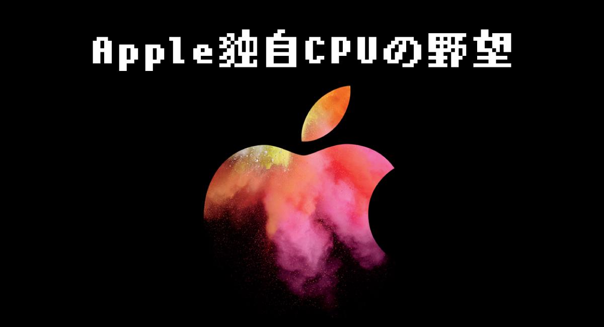 Apple独自CPUの野望