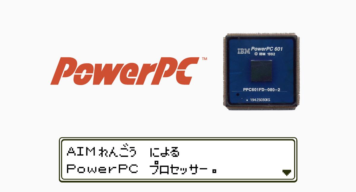 1992年発表のPowerPC。