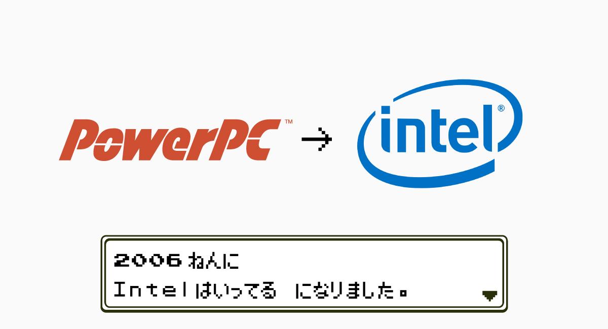 Appleは2006年に、Intel製CPUへと移行した。