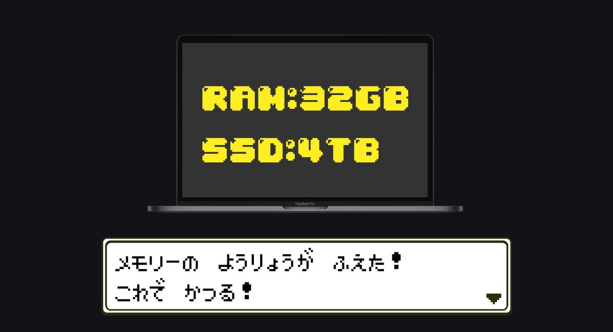 理由5.RAM・SSDの最大積載量増加