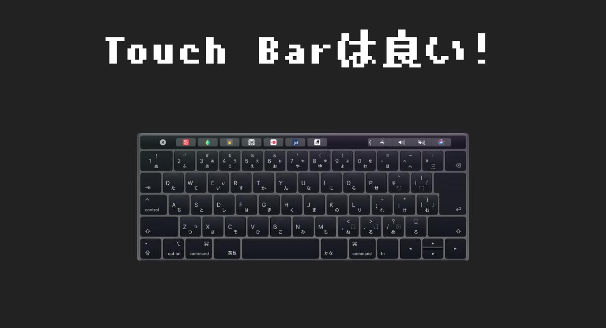 『Touch Bar』を否定してはいけない