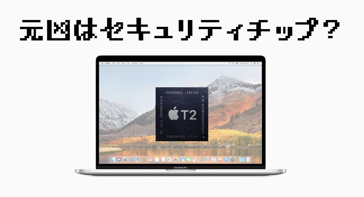"""OS自動起動の""""元凶""""はセキュリティチップのせい?"""