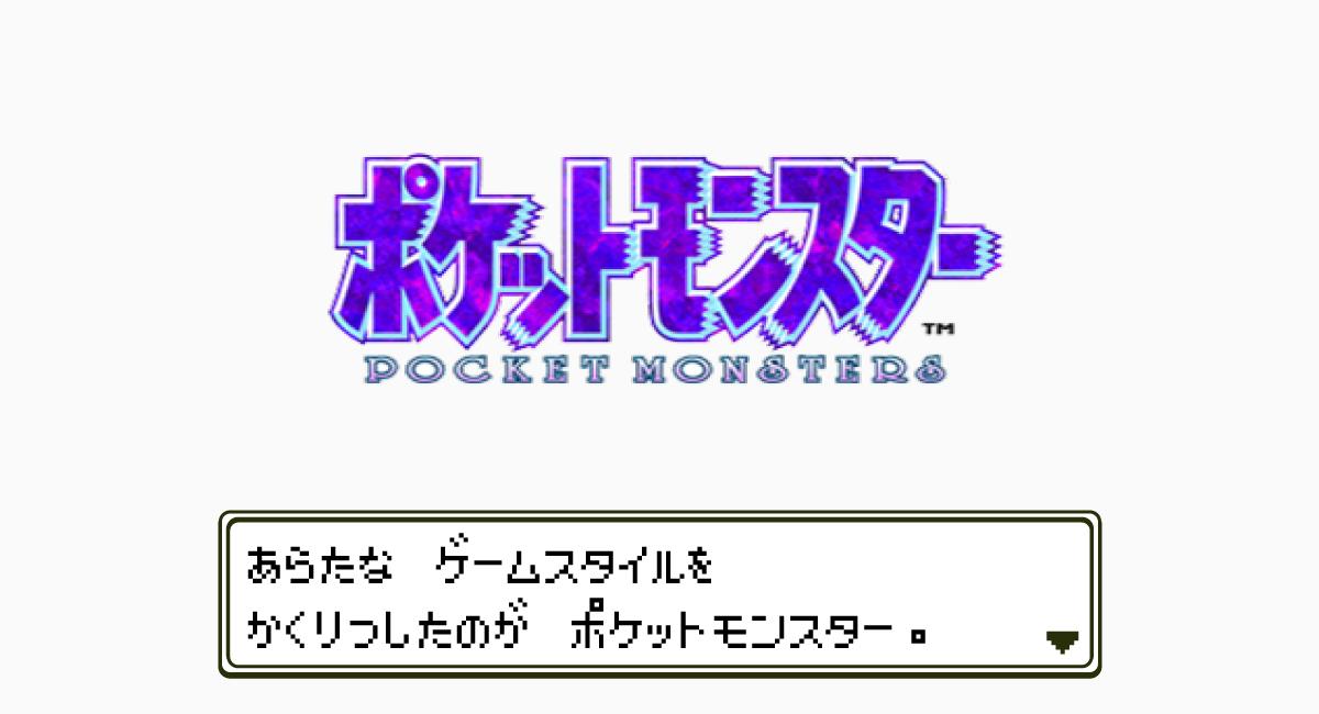 育成系RPGの先駆け的存在『ポケットモンスター』は偉大。