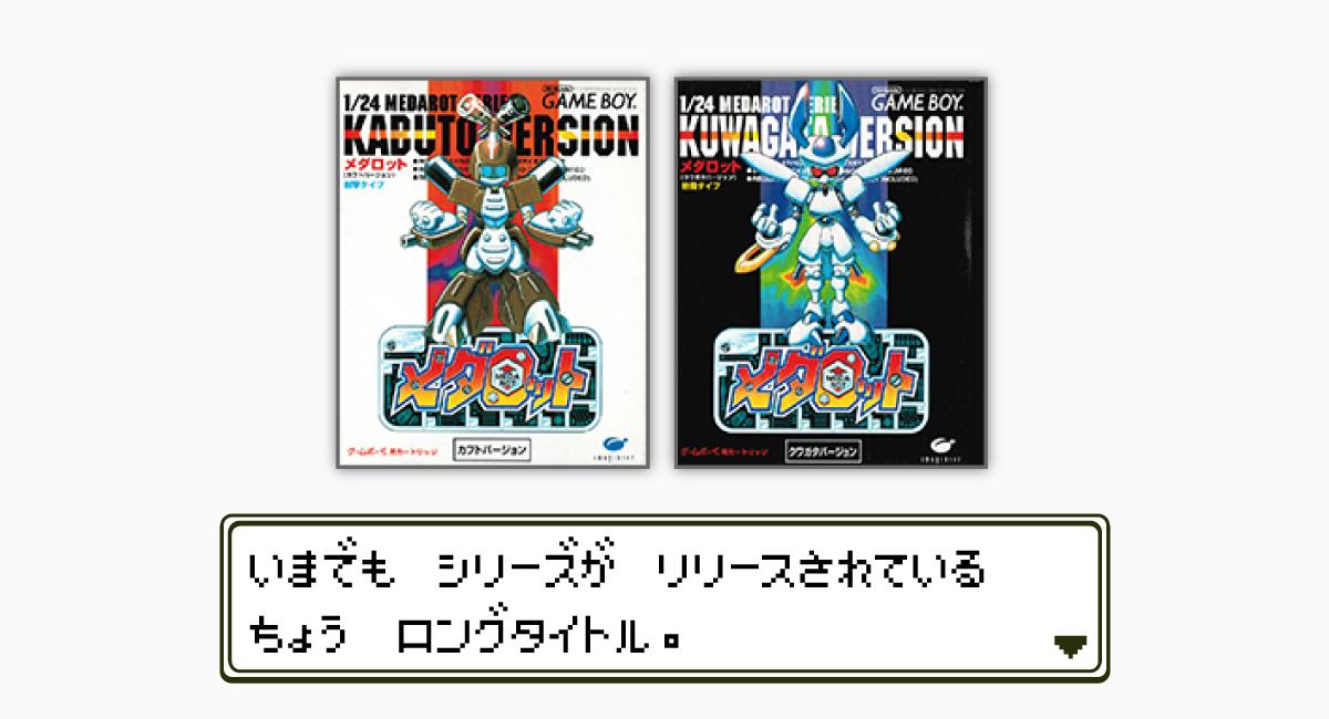 シリーズ作品は、今でもリリースされている。