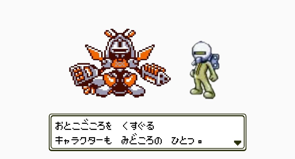 ロボットとキャラクターのいいとこ取りをしている。