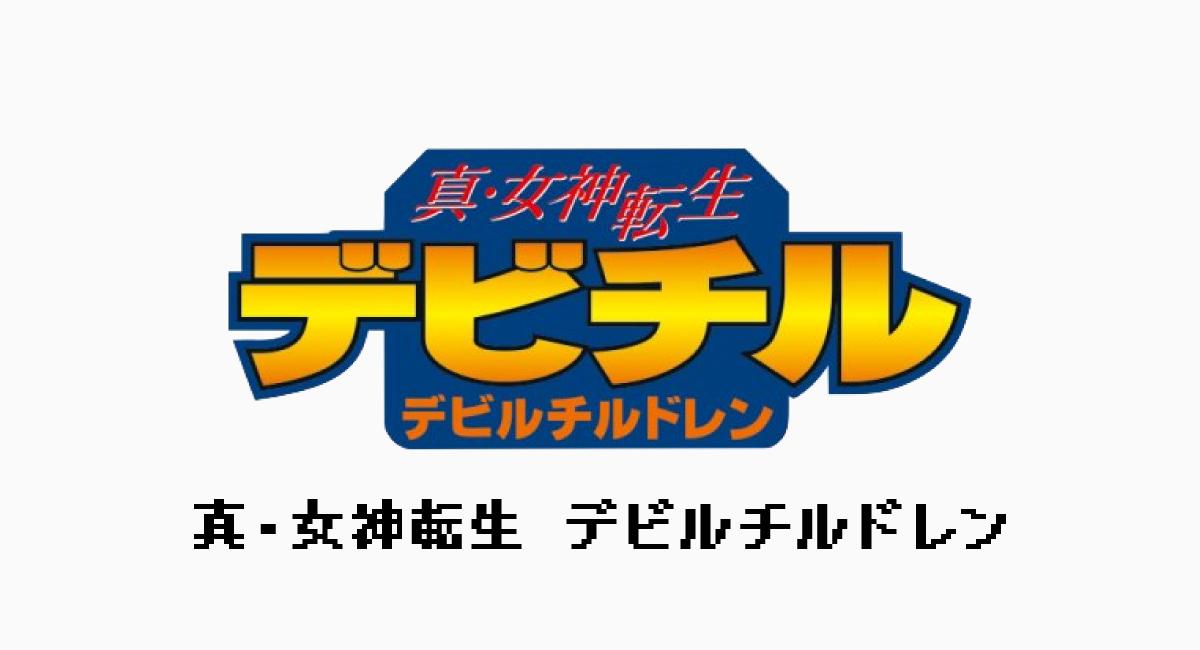 3.真・女神転生 デビルチルドレン