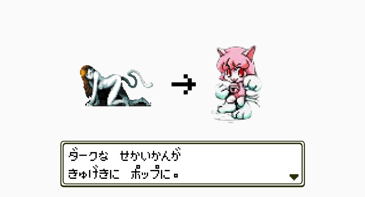 『ネコマタ』も女神転生よりかなりポップ。