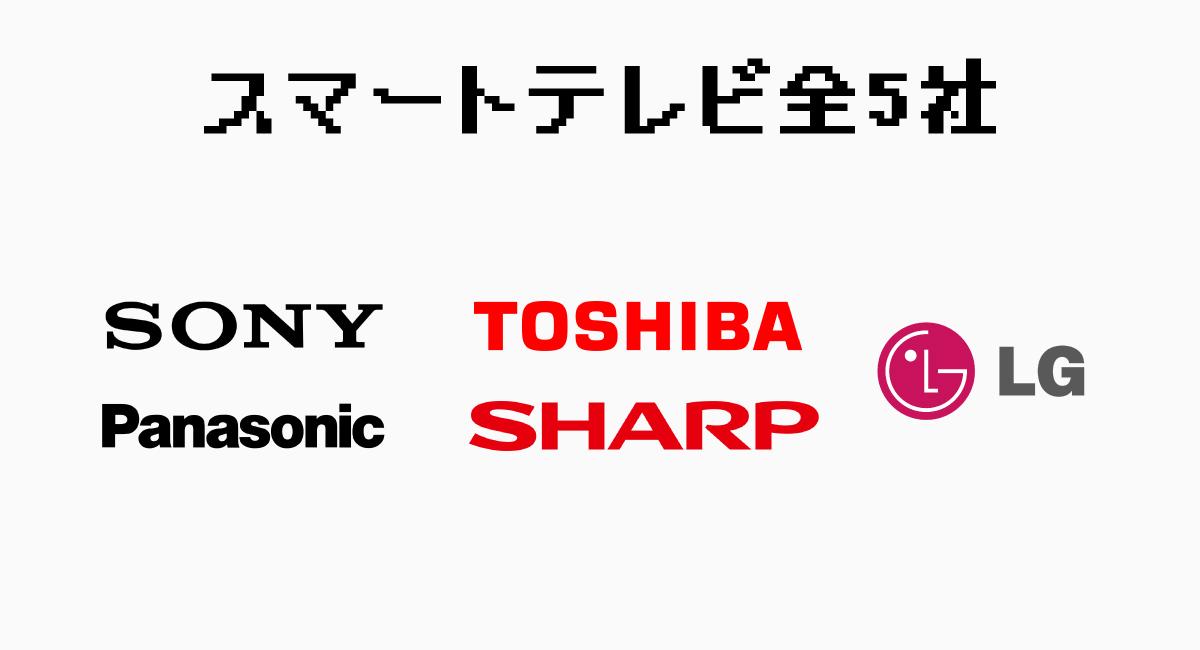 各メーカーのスマートテレビ比較