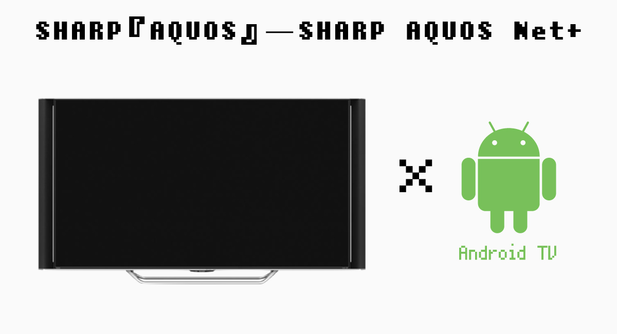 SHARP『AQUOS』—SHARP AQUOS Net+