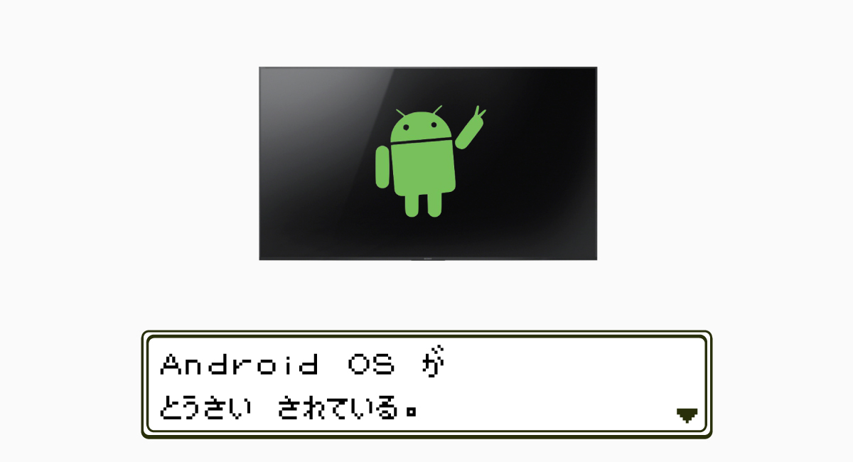 Android内蔵