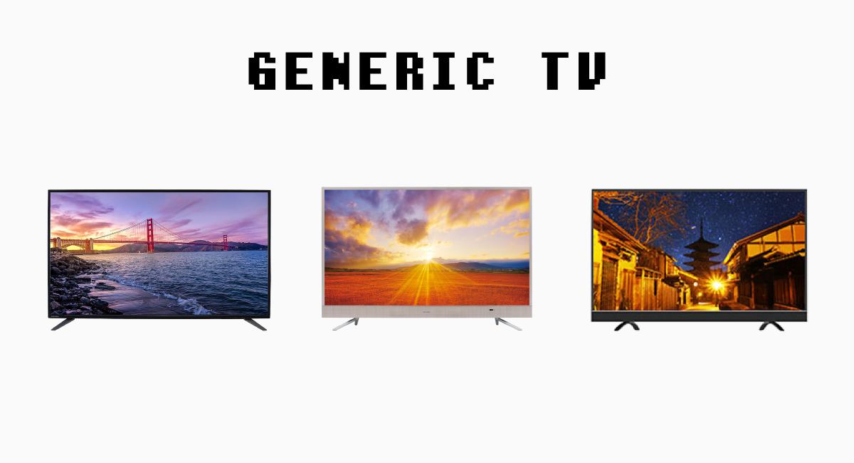 ジェネリック家電の4Kテレビが対抗馬?