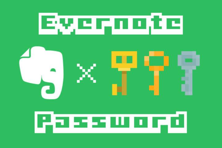 3段階保護で安心!Evernoteでパスワード管理術!