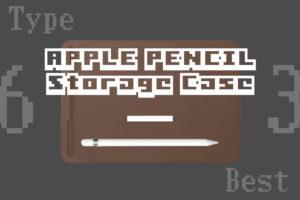 6つの収納方法を比較—Apple Pencil収納ケースの正解は…3択!