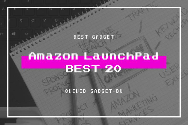 Amazon Launchpadで購入可!Geekなガジェット20傑