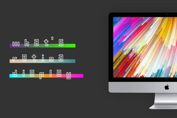 """結局、Appleの『Retinaディスプレイ』とは?—今更聞けない""""解像度""""と4K・5Kの関係"""