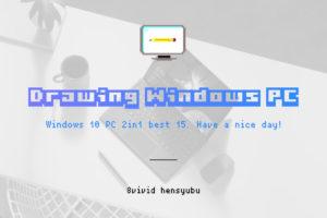 全15製品!デジタイザーペン×絵描き×Windows 10タブ—まとめ完全版 in 2018