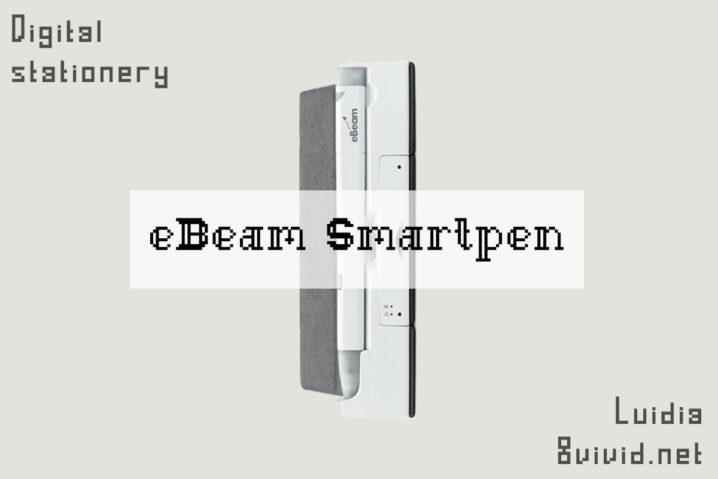 魔法のペン!『eBeam Smartpen』は最強の電子文具かも?