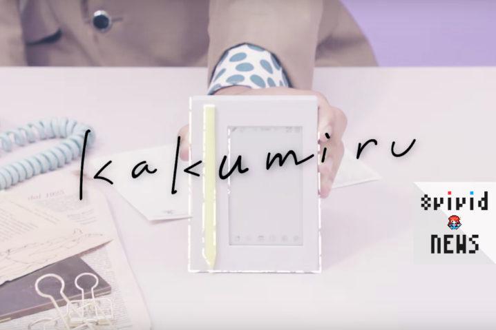 """究極の""""デジアナ文具""""—『カクミル』がMakuakeに登場!これはイイ!"""