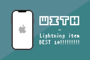 "iPhone × ○○?—Lightning接続の""Geekアクセ""10個!"