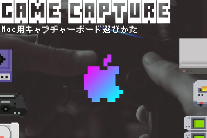 """完全版!ゲーム機別。Macな人の""""キャプチャーボード""""の選び方"""