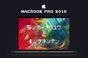 """例の""""アレ""""は?新型『MacBook Pro 2018』が買いな5の理由と1の懸念点"""