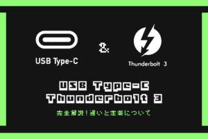 完全解説!『USB Type-C』と『Thunderbolt 3』の違いとは?