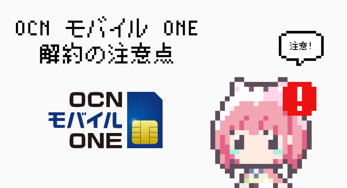 """それでは、『OCN モバイル ONE』を解約する上での""""注意点""""をまとめてみた。"""