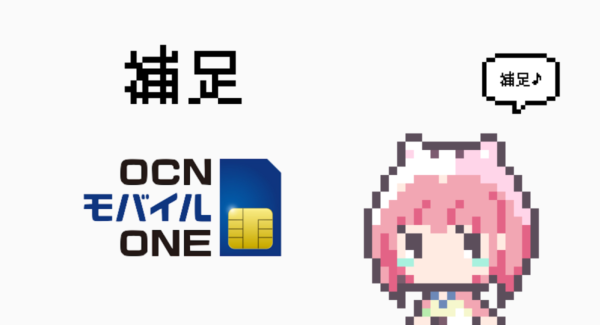 『OCN モバイル ONE』の補足