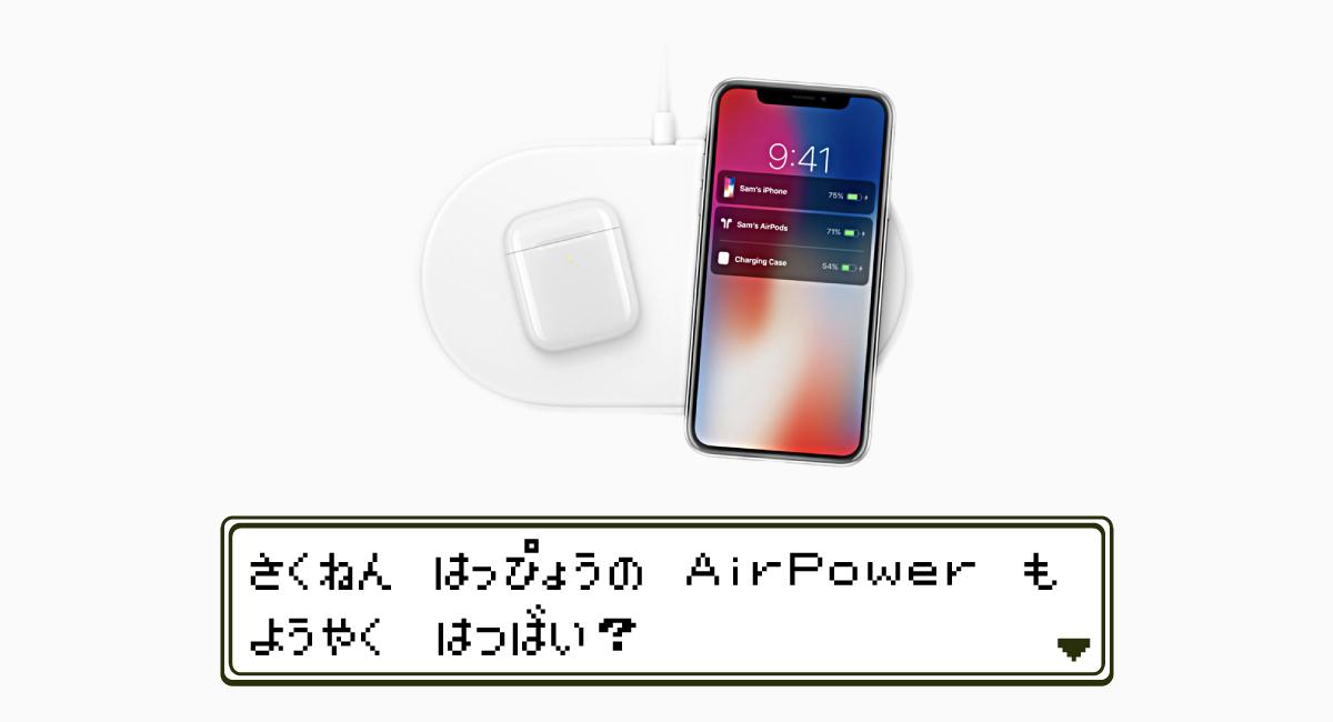 ようやく『AirPower』も、9月に発売か?