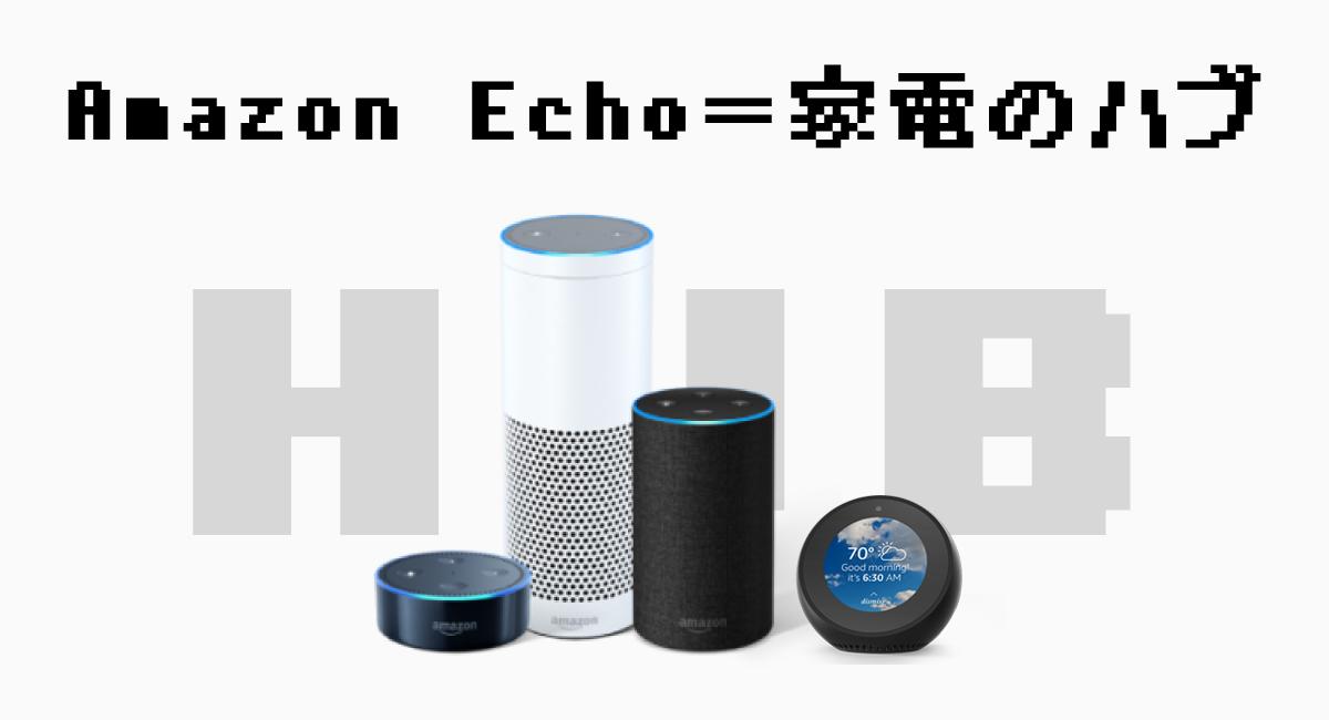 Amazon Echoが家電のハブになる