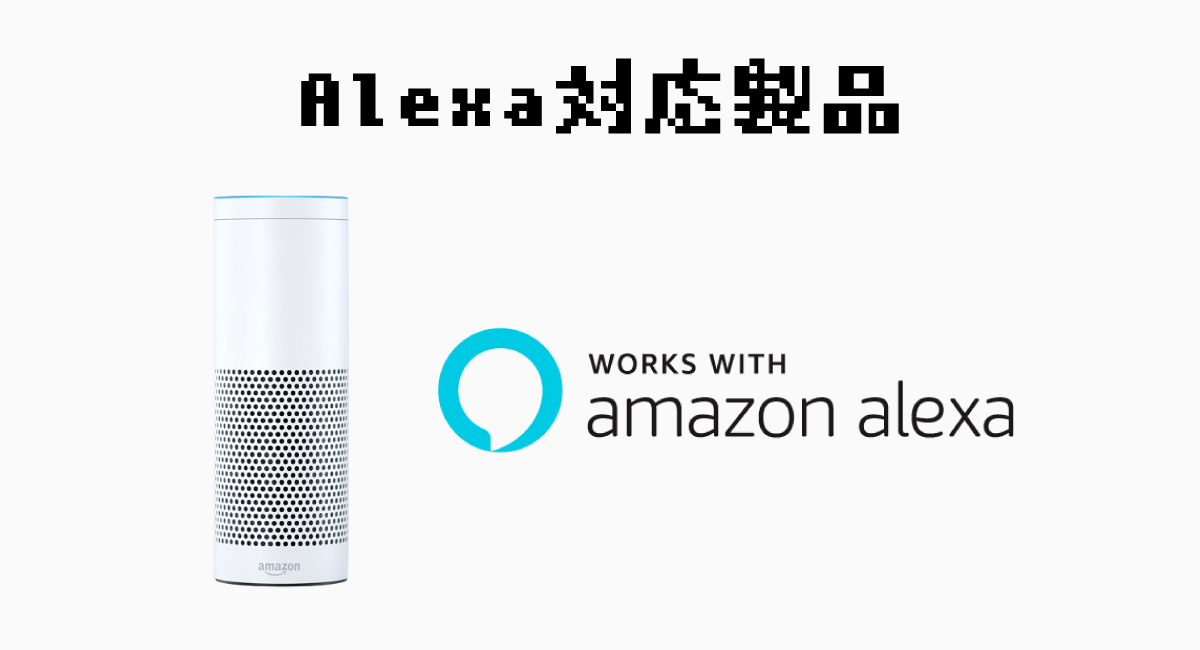 Amazon Echo(Alexa)対応製品