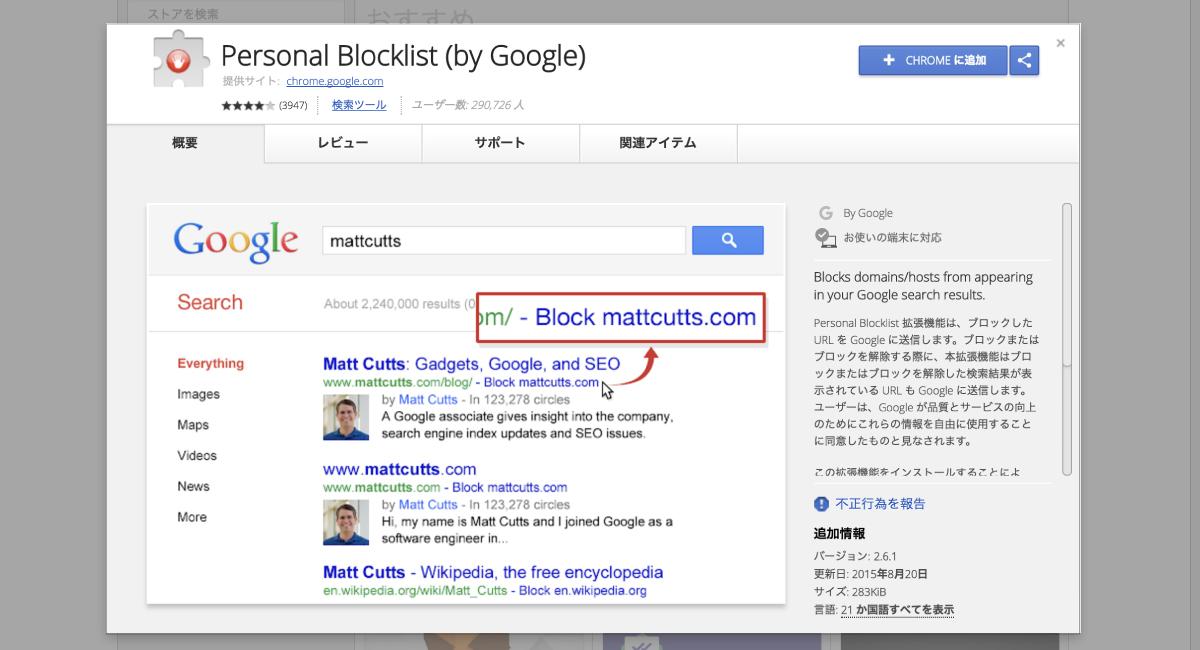 Chrome ウェブストアにPersonal Blocklistはある。