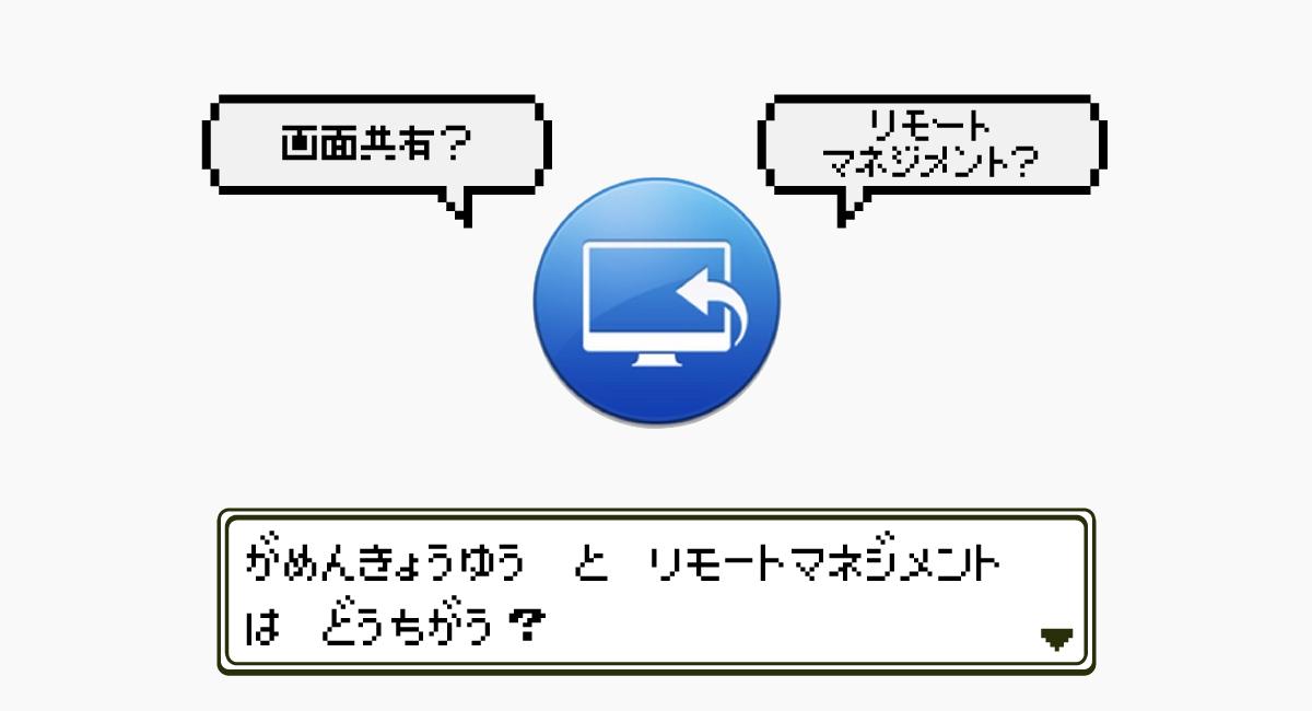 """""""画面共有""""と""""リモートマネージメント""""の違い"""