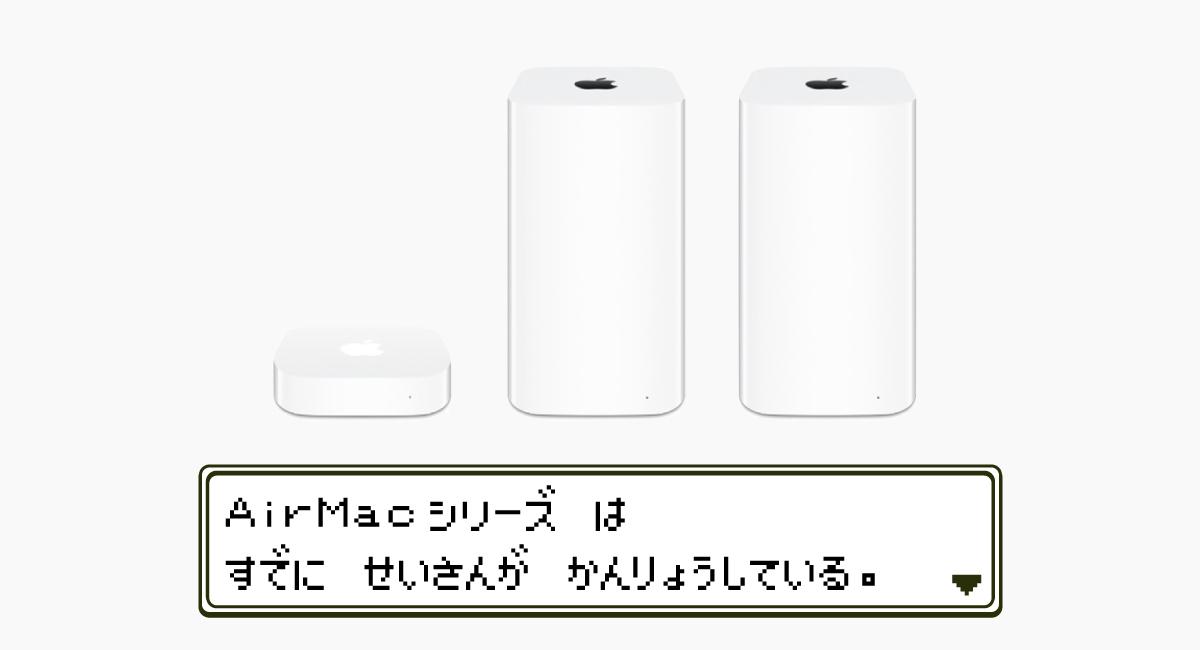 理由1.『AirMac』の生産終了