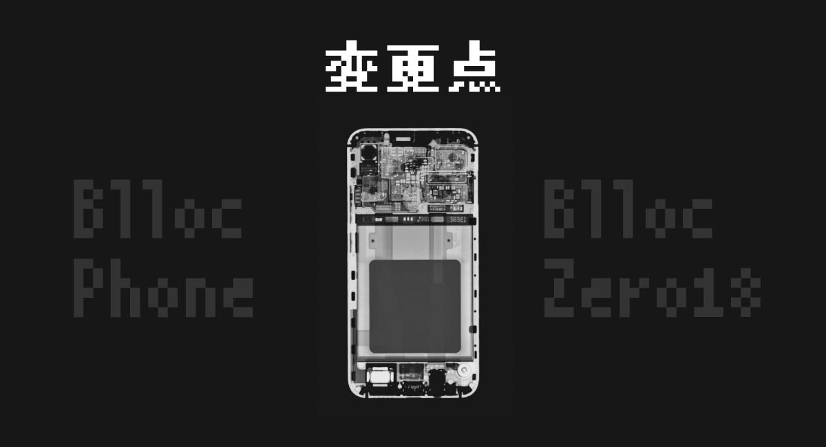 旧製品名『Blloc Phone』からの変更点