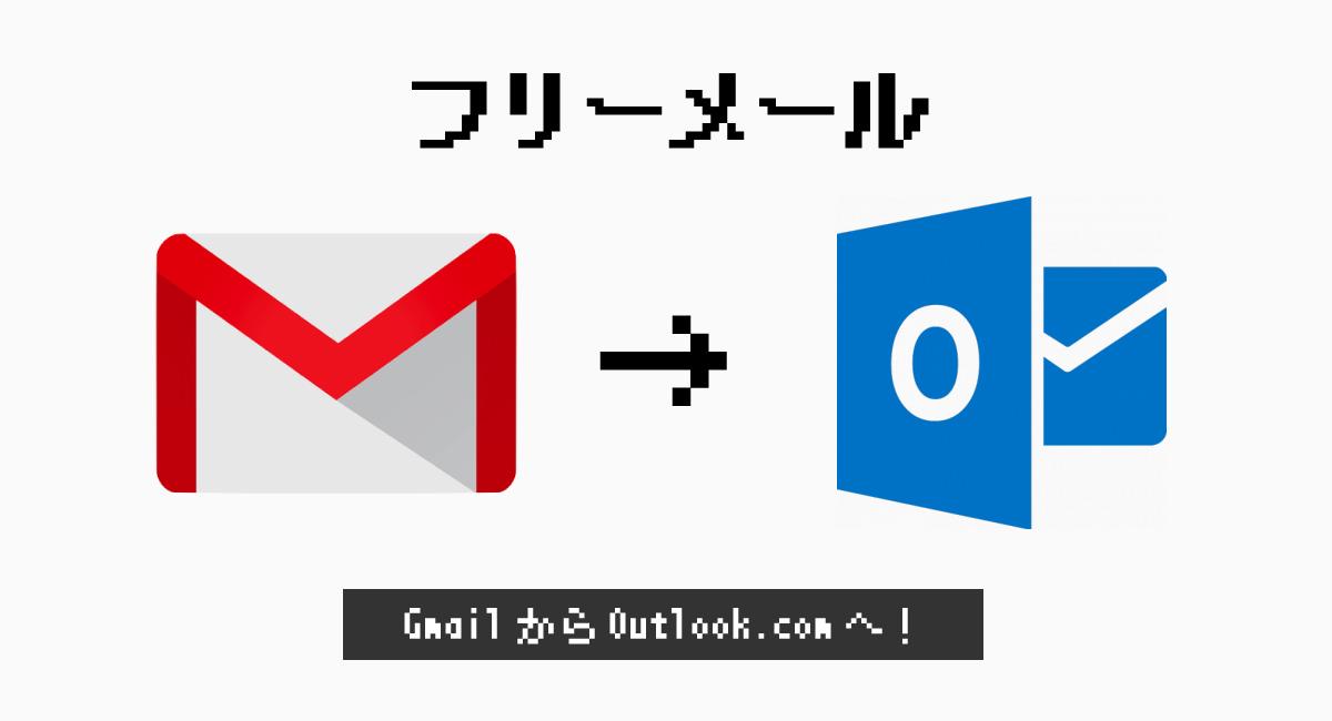 フリーメールを『Outlook.com』に変更