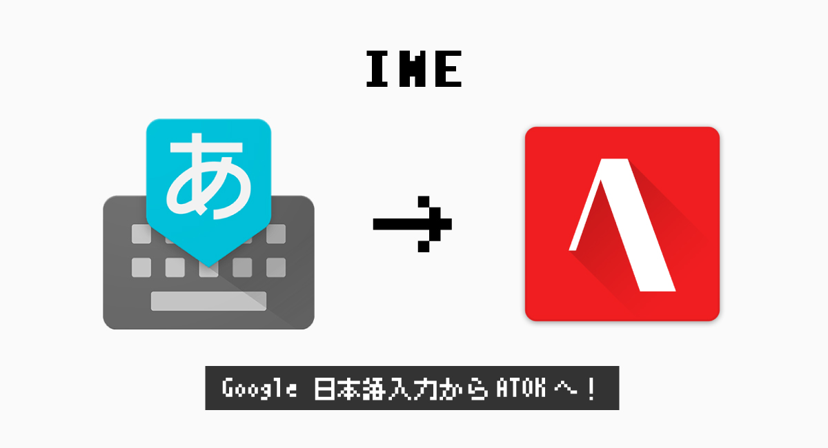 IMEを『ATOK』に変更