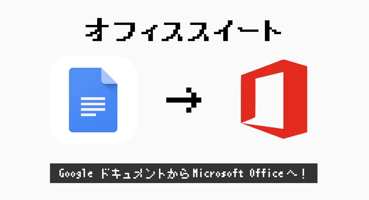 オフィススイートを『Microsoft Office』に変更