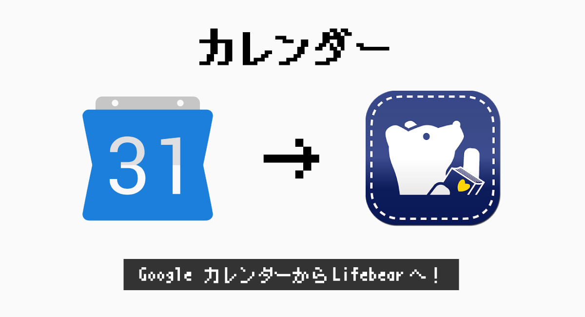 カレンダーを『Lifebear』に変更